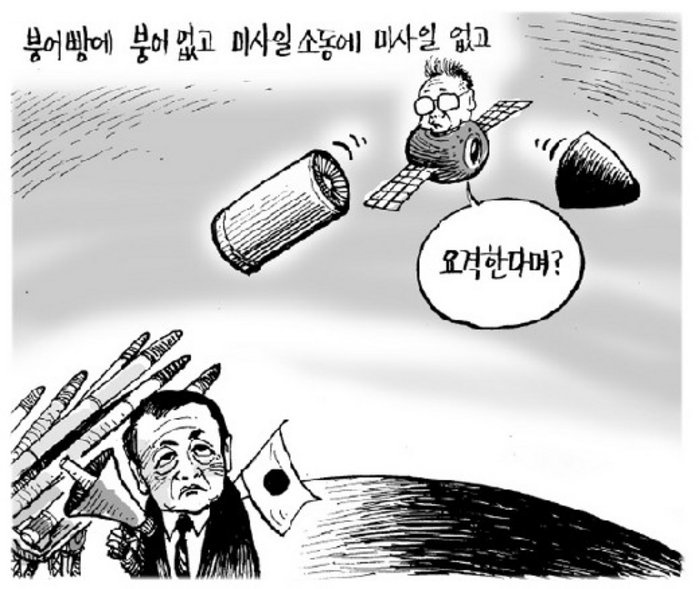 No Missile