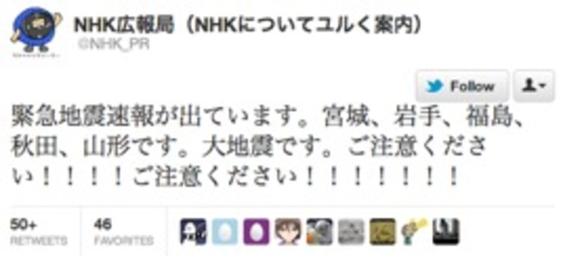 "Figure 3: A post, or tweet, on the official NHK Twitter account (NHK_PR, 2011). On top is the account name starting with ""@;"" below the ""follow"" button is the actual content, and finally the number of retweets (""50+"") and a list of redistributors."