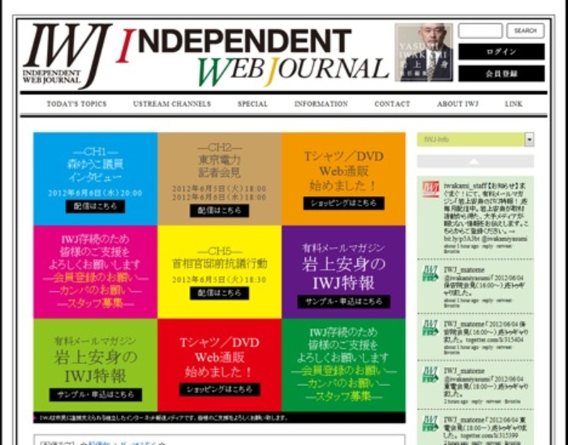 Iwakuni's news blog, again a mash-up of difference platforms, patterns of participation and information.